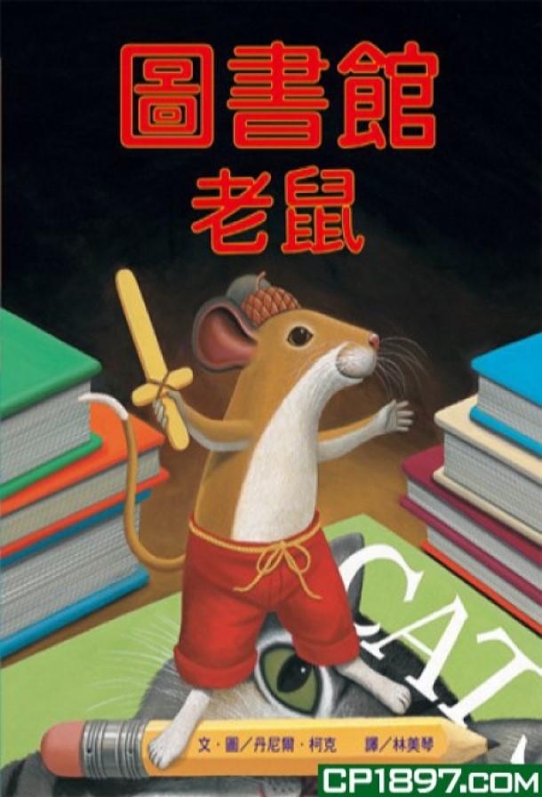 圖書館老鼠