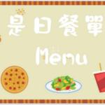 3月31日-是日餐單
