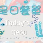 4月1日-是日餐單