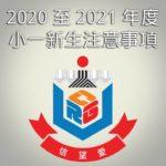 2020至2021年度小一新生注意事項
