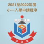 2021年9月 小一入學申請程序及須知