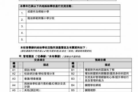 乙-1920姊妹學校計劃報告-1
