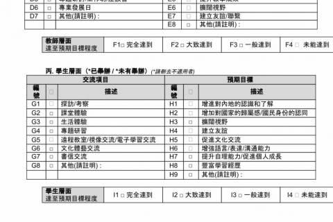 乙-1920姊妹學校計劃報告-2