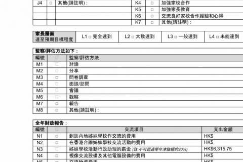 乙-1920姊妹學校計劃報告-3