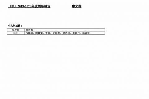1920中文科周年報告及2021中文科周年計劃-3