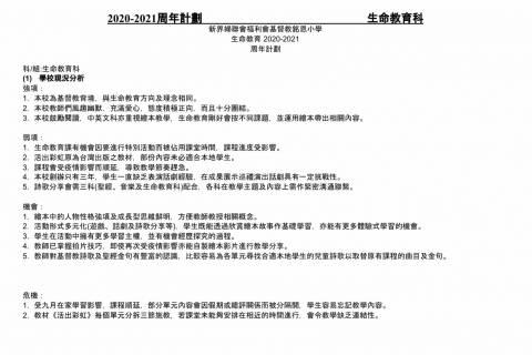 1920生命教育科周年報告及2021周年計劃-4