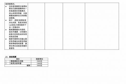 1920生命教育科周年報告及2021周年計劃-8