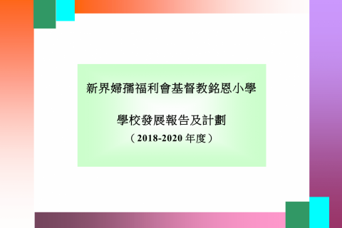 2018-2020學校發展報告及計劃-01
