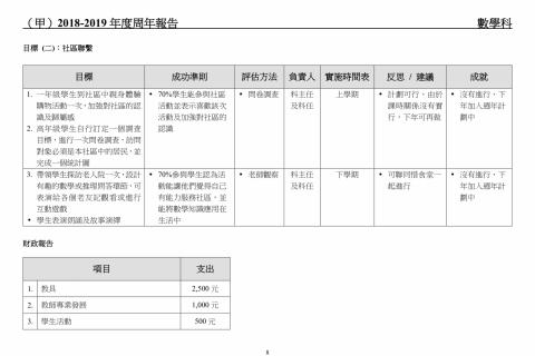 2018-2020學校發展報告及計劃-10