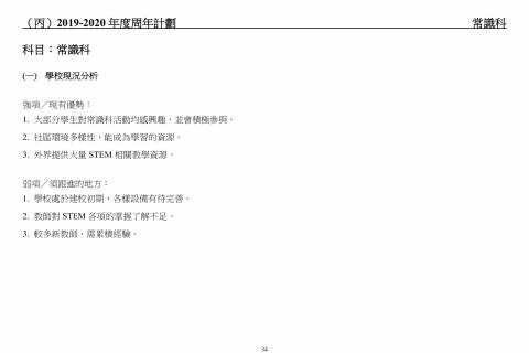 2018-2020學校發展報告及計劃-36