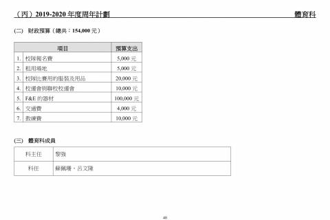 2018-2020學校發展報告及計劃-42