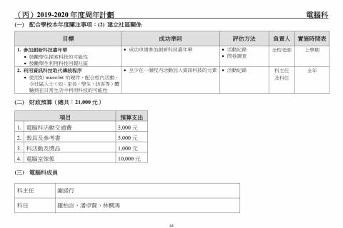 2018-2020學校發展報告及計劃-46