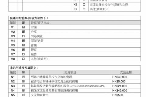 2018-2020學校發展報告及計劃-49